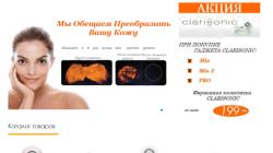 clarisonicpro.com.ua