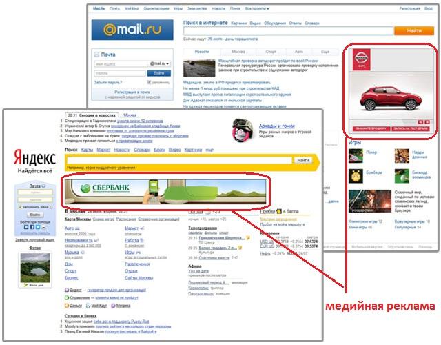 medijnaja_reklama