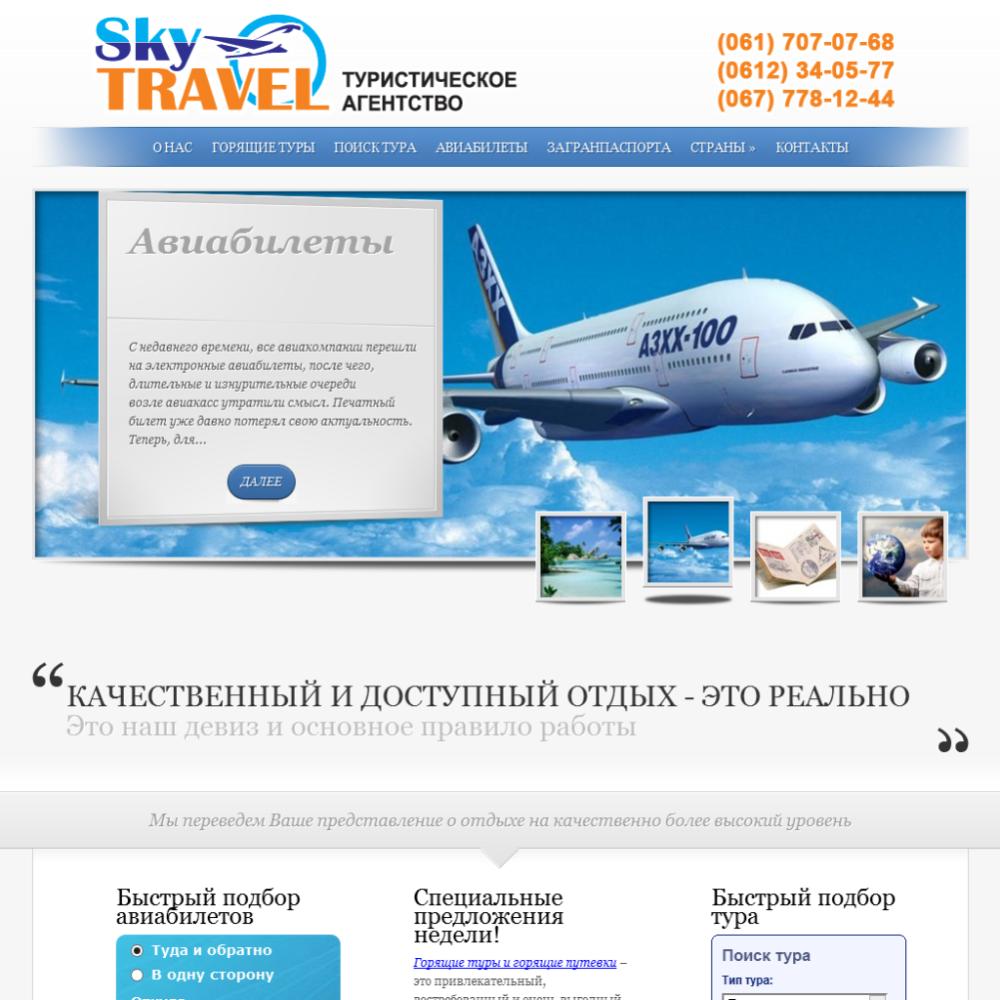 skytravel.com.ua