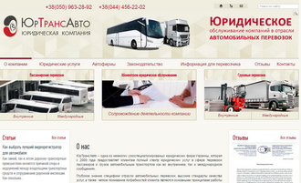 http://jurtransavto.com.ua/