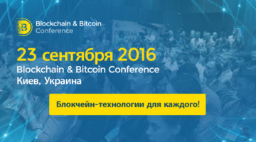 спонсором Blockchain & Bitcoin Conference