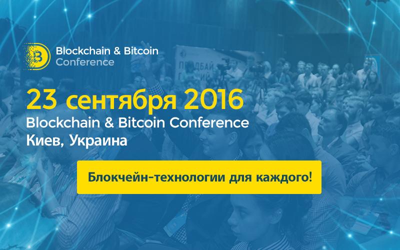 спонсором Blockchain & Bitcoin Conference