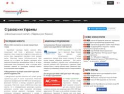 ukrstrahovanie.com.ua